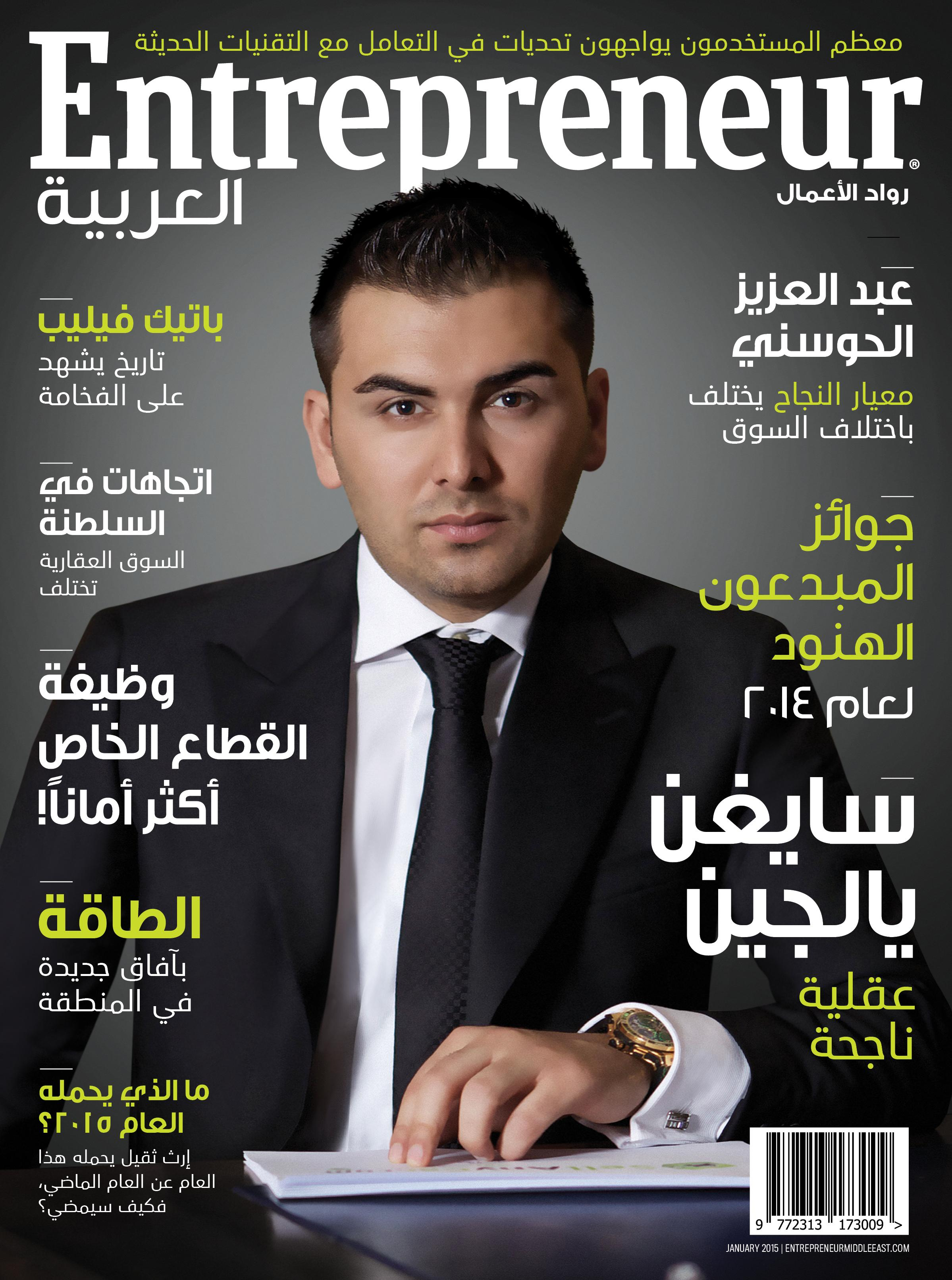 Saygin Yalcin on the cover of Entrepreneur Magazine